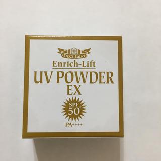 ドクターシーラボ(Dr.Ci Labo)のエンリッチリフト UVパウダーEX 50+  1.6g(フェイスパウダー)