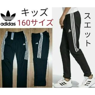 adidas - adidas スエットパンツ キッズ 160サイズ アディダス