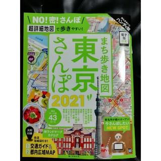 まち歩き地図東京さんぽ ハンディ版 2021(地図/旅行ガイド)