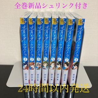 小学館 - 青のオーケストラ 1〜8巻 全巻新品シュリンク付き!