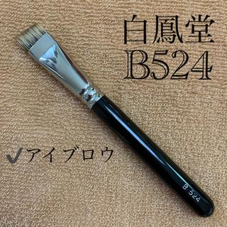 ハクホウドウ(白鳳堂)の白鳳堂 アイブロウブラシ B524 斜め(ブラシ・チップ)