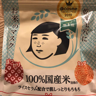 新品 毛穴撫子 お米のマスク 10枚入×4袋