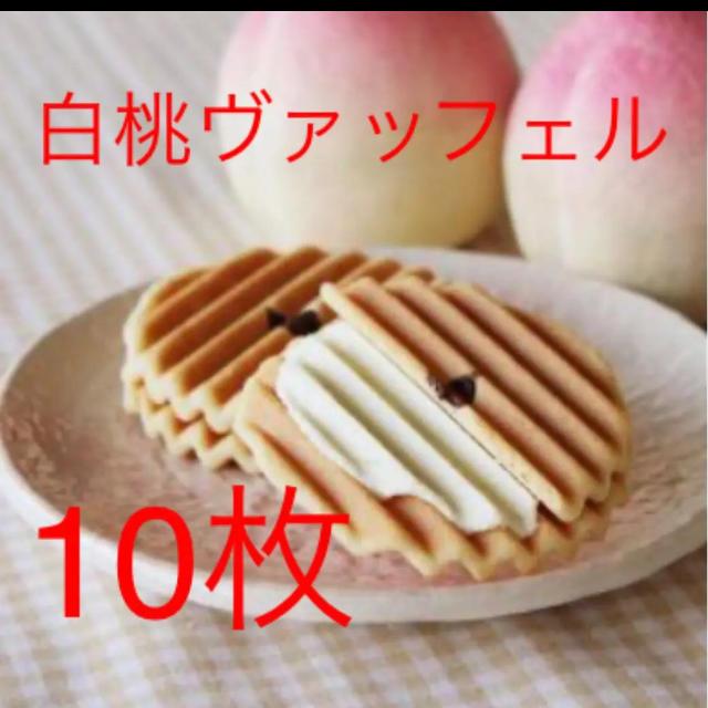 大特価】10枚白桃ヴァッフェル☆季節限定商品 食品/飲料/酒の食品(菓子/デザート)の商品写真