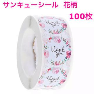 サンキューシール 花柄 ピンク 100枚 ありがとうシール ボタニカル