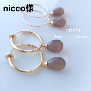 nicco様 ピアス2点 高品質グレーオニキス カーネリアン(イヤリング)