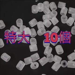 特大マスクゴムアジャスター10個(各種パーツ)