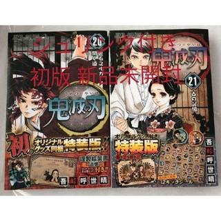 鬼滅の刃 20巻 21巻 特装版セット 初版 限定版 特装版 20 21 22