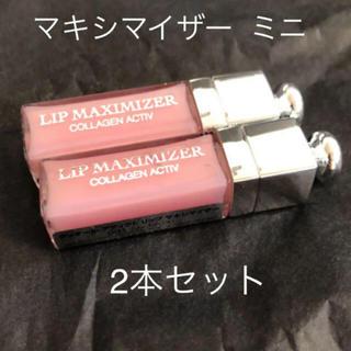 Christian Dior - ディオール マキシマイザー  ミニ 2本セット