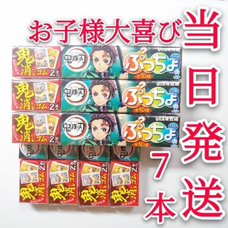 ユーハミカクトウ(UHA味覚糖)の鬼滅の刃 ぷっちょ⭐7本セット 限定キャラ消しゴム付き 文房具(菓子/デザート)