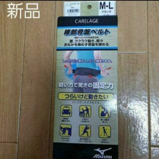 ミズノ(MIZUNO)のmizuno 腰部骨盤ベルト M~L(その他)