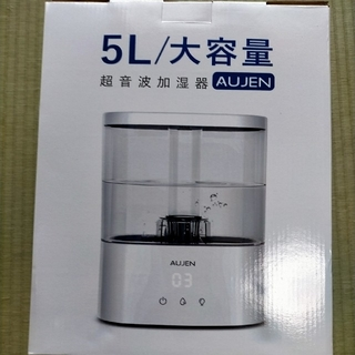 Aujen 5L 加湿器 2020最新版!