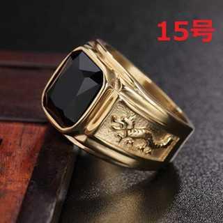 神秘 竜紋 ドラゴン 黒宝石 リング 指輪 15号