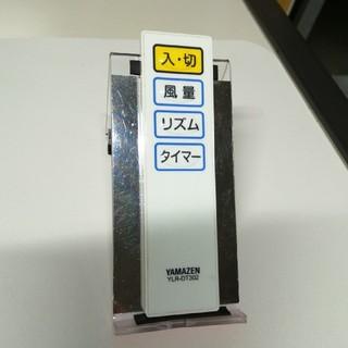 山善 - YAMAZEN 扇風機 リモコン