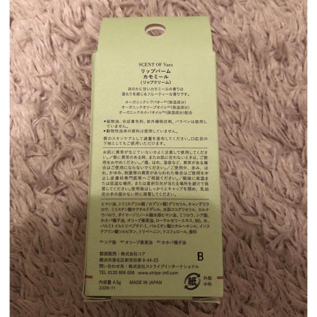 Maison de FLEUR(メゾンドフルール)のメゾンドフルール リップバーム コスメ/美容のスキンケア/基礎化粧品(リップケア/リップクリーム)の商品写真