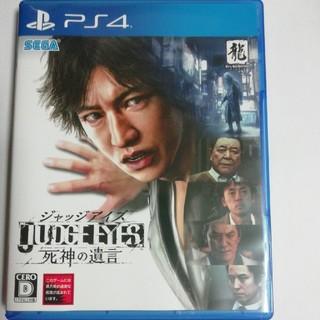 JUDGE EYES:死神の遺言 PS4 中古品