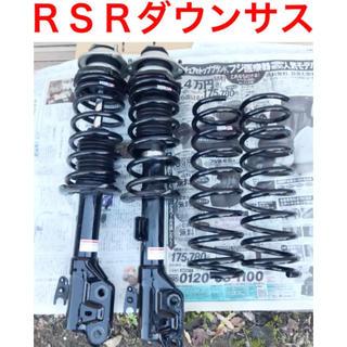 ダイハツ - RS-R RSR L175S  ムーブ  ダウンサス  純正フロントショック