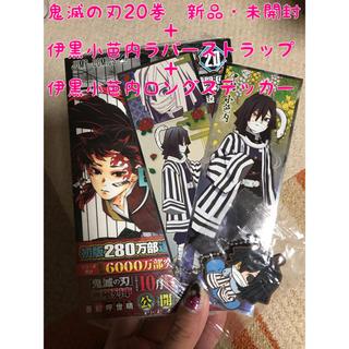 鬼滅の刃20巻(通常版)+伊黒小芭内セット
