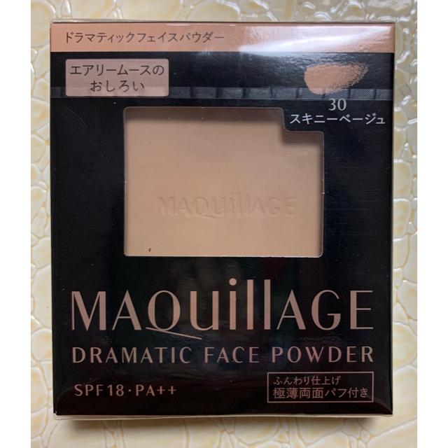 MAQuillAGE(マキアージュ)のマキアージュ ドラマティックフェイスパウダー 30レフィル +ケース コスメ/美容のベースメイク/化粧品(フェイスパウダー)の商品写真