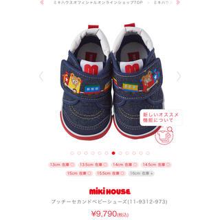mikihouse - 【ミキハウス】プッチーセカンドベビーシューズ 13cm