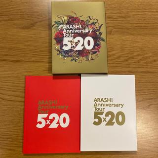 ARASHI Anniversary Tour 5×20(通常盤/初回プレス仕様