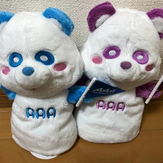 トリプルエー(AAA)のAAA 15th え〜パンダ 青&紫(アイドルグッズ)