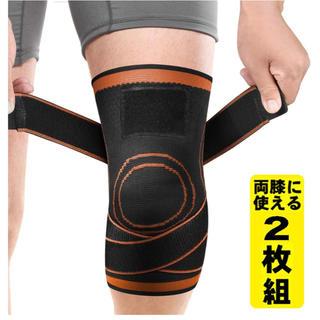 ⭐️送料無料 膝サポーター 加圧式 スポーツサポーター 膝 固定