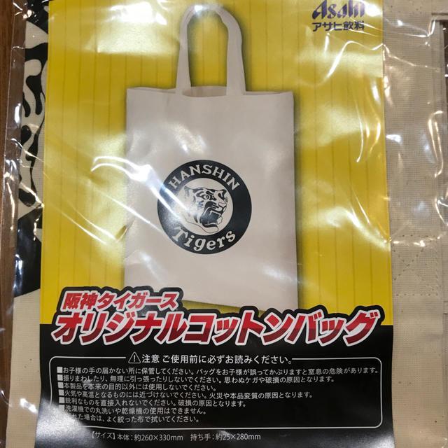 阪神タイガース(ハンシンタイガース)の阪神タイガース オリジナルコットンバッグ4枚セット スポーツ/アウトドアの野球(応援グッズ)の商品写真