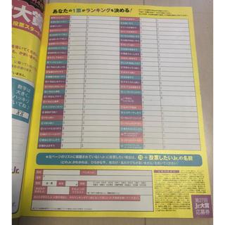 ジャニーズジュニア(ジャニーズJr.)のjr大賞(アート/エンタメ/ホビー)