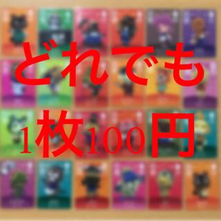 任天堂 - 組み合わせ自由!新品未使用*どうぶつの森 amiibo  カード