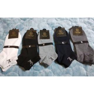 LOUIS VUITTON - Louis vuitton 靴下 5枚セット男性用 白、グレー、黒 新品未使用