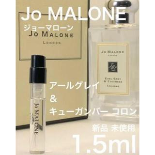 ジョーマローン(Jo Malone)の[jo-e]ジョーマローン アールグレイ&キューガンバー コロン 1.5ml(ユニセックス)
