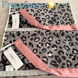 Francfranc - ⭐️フランフランレオパードフェイスタオル⭐️2枚セット