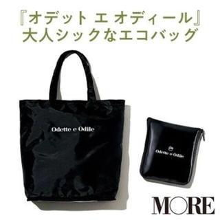 Odette e Odile - MORE 12月号付録 エコバッグ