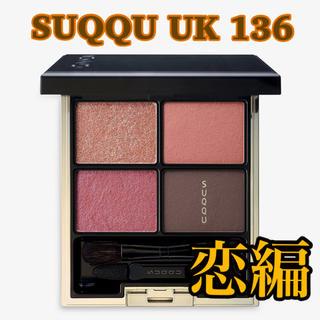 SUQQU - 【限定色】SUQQU UK デザイニングカラーアイズ 136 恋編【最安値】