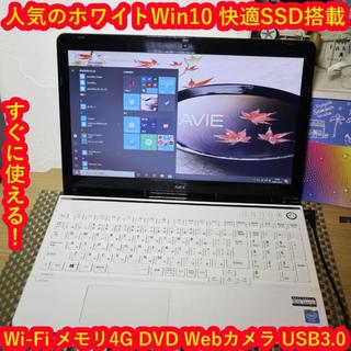 エヌイーシー(NEC)の人気のホワイトWin10&快適SSD搭載/メ4G/DVD/カメラ/HDMI(ノートPC)