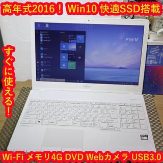 エヌイーシー(NEC)の高年式!人気の白Win10&快適SSD搭載/メ4G/DVD/カメラ/HDMI(ノートPC)