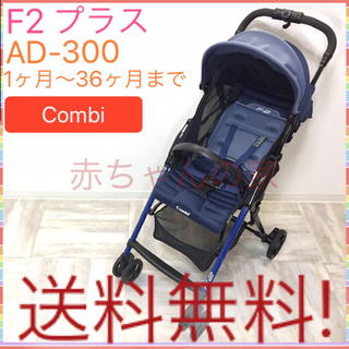 combi - 人気 コンビ F2 plus AD‐300 プラス 軽量ベビーカー 送料無料☆