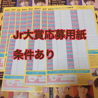 ジャニーズジュニア(ジャニーズJr.)のJr大賞応募用紙 12枚セット(アート/エンタメ/ホビー)
