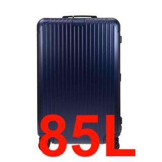 リモワ(RIMOWA)の15%offリモワ 83273614 チェックインL 85L ブルー(旅行用品)