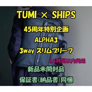 TUMI - TUMI for SHIPS 【SHIPS45周年特別企画】 ALPHA 3