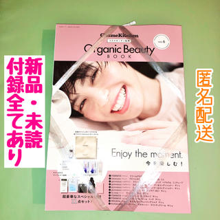 コスメキッチン(Cosme Kitchen)のorganic beauty book コスメキッチン ムック本 vol.6(サンプル/トライアルキット)