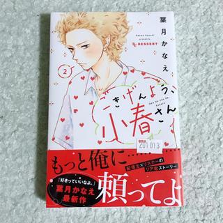 コウダンシャ(講談社)の新品未開封「ごきげんよう、小春さん 2」コミックス (少女漫画)