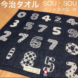 SOU・SOU - 【新品】今治タオル SOU SOU ハンドタオル1枚 和風 北欧 ソウソウ