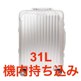 リモワ(RIMOWA)のリモワ 92552004 機内持ち込み キャリーバック 31L シルバー(旅行用品)