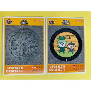 マンホールカード  三重県松阪市2種セット(その他)