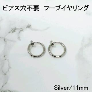 ピアスフープイヤリングノンホールフェイクリング11mm小さい銀色シルバーA059
