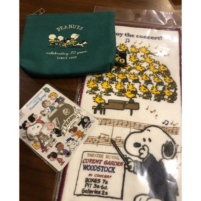 SNOOPY(スヌーピー)のスヌーピータウン スヌーピー ポーチ セット 70周年 エンタメ/ホビーのおもちゃ/ぬいぐるみ(キャラクターグッズ)の商品写真