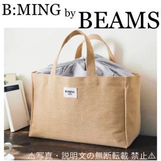 ビームス(BEAMS)の⭐️新品⭐️【B:MING by BEAMS】トートバッグ★付録❗️(トートバッグ)