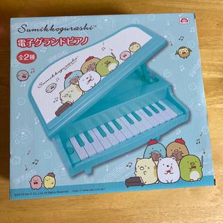 サンエックス(サンエックス)のすみっこぐらし 電子ピアノ(楽器のおもちゃ)