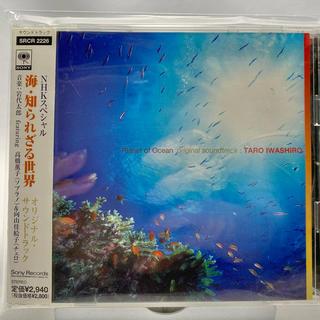 NHKスペシャル「海・知られざる世界」オリジナル・サウンドトラック/岩代太郎(テレビドラマサントラ)